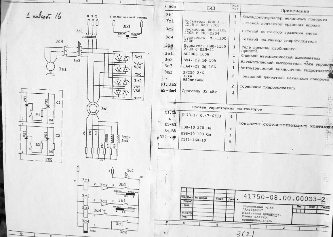 Электрическая схема жк монитора viewsonic.  Электрическая схема на магнитофон союз.